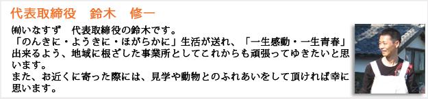 スタッフ紹介001
